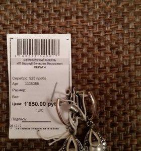 Серьги новые серебро 925