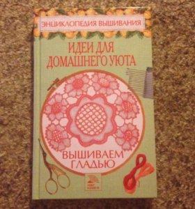 Книга , вышивка