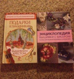 Книги , вышивка