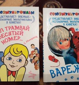 Книги детские по мультфильмам
