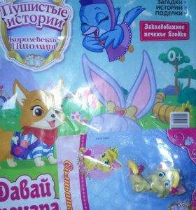 Игрушки с журналом