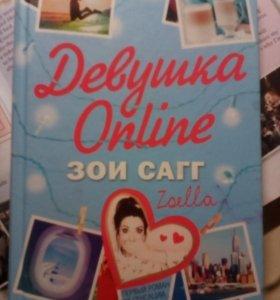 Книга. Девушка онлайн.