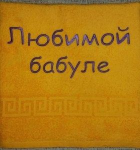 Подарочное полотенце с вышивкой