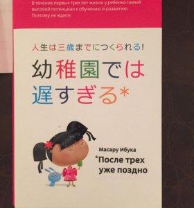 После трех уже поздно лучшая книга о детях !