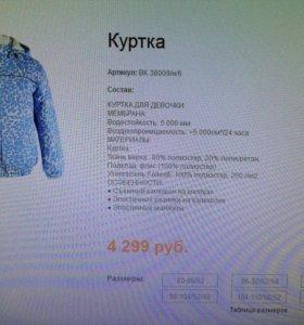 Новая куртка crockid