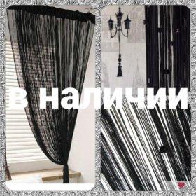 Новые нитяные шторы