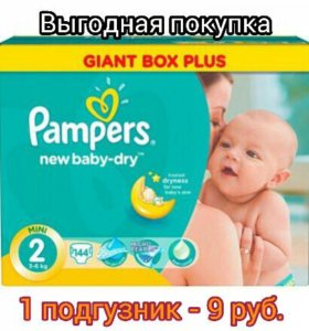 Подгузники Pampers mini 2