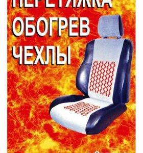 Подогрев сидений встроенный