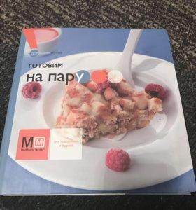 Книга кулинара