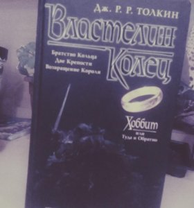 """Книга """"Властелин Колец"""""""