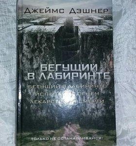 """Книга (Трилогия """"Бегущий в лабиринте"""")"""