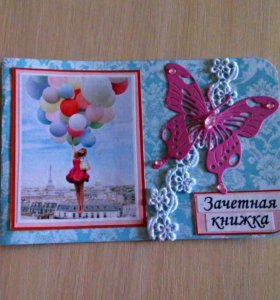 Обложки на зачетную книжку и студенческий билет