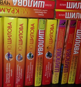 Книги Ю.Шиловой