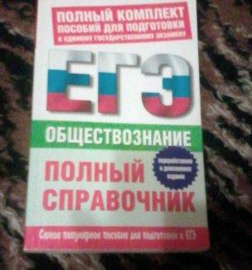 Справочник ЕГЭ обществознание.