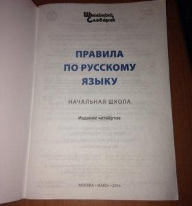 """Тетрадь""""правила по русскому языку"""",4 издание"""