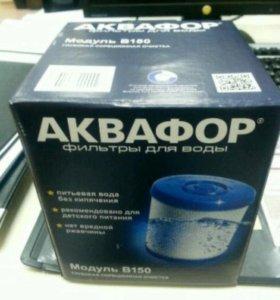 Фильтр для воды Аквафор модуль В150