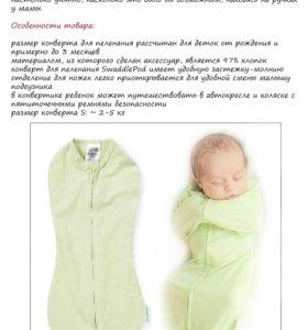 Пеленальные конверты для новорожденных
