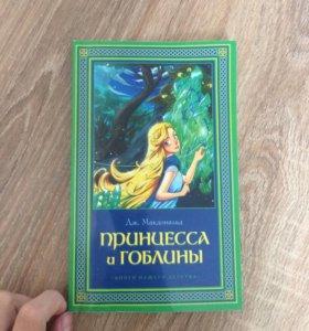 """Книга """"Принцесса и гоблины"""""""