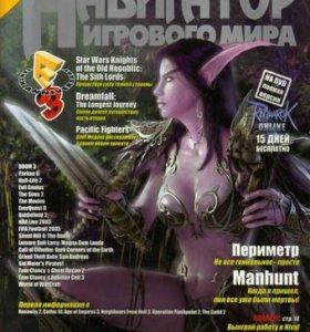 Журналы Навигатор игрового мира 40 штук
