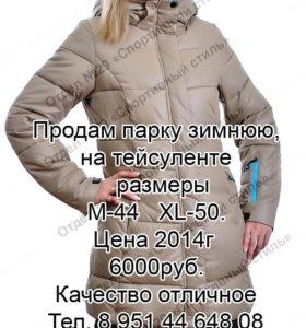 Новые зимние вещи