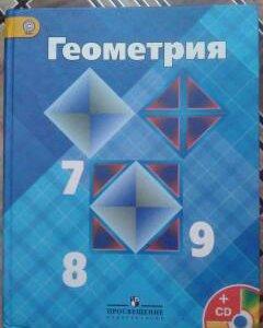 Учебник геометрии 7-9 класс