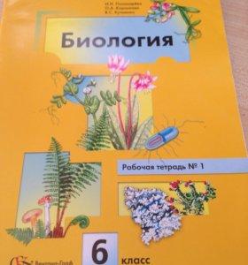 Биология 6 класс (2части)
