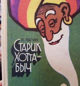 Л.Лагин_Старик Хоттабыч
