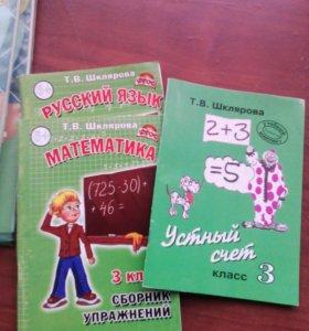 3 класс Шклярова и Узорова