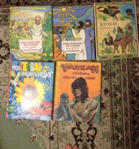 Энциклопедии,детские книжки