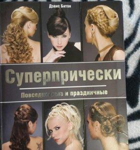 Пособие для парикмахера