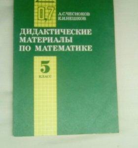 Дадактика 5 класс