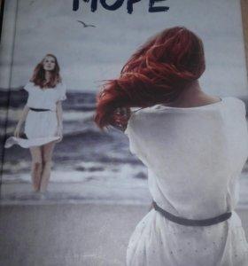"""Книга """"виновато море """""""