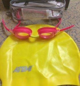 Шапочка для плавания + очки atemi(7-12лет)