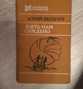 Ю. Яковлев