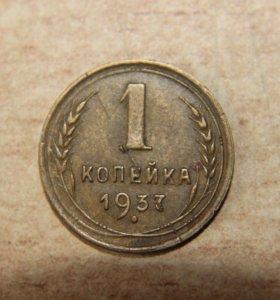 1 копейка 1937 (брак)