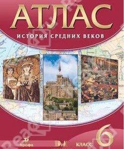 Атлас история древнего мира дрофа 5 класс