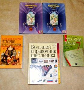 Учебники 7,8,10 классы, справочник для школьников
