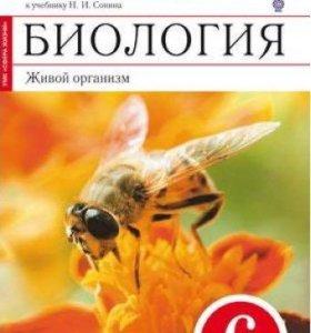 Рабочая тетрадь по биологии к учебнику Н.И.Сонина