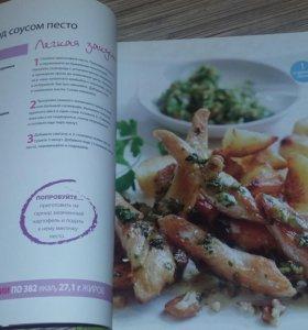Журналы о вкусной еде