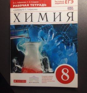 Химия 8 рабочая тетрадь Габриелян