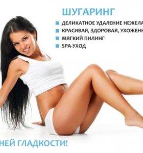 Удаление волос методом-Шугаринг