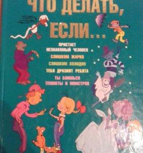 Книга про безопасность детей