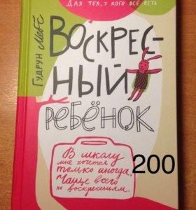 """Книга """"Воскресный ребенок"""""""