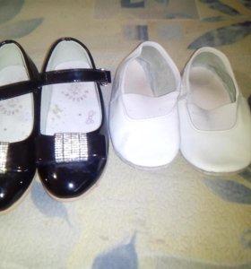 Туфли детские + чешки