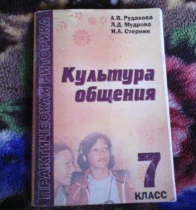 Учебник для школы