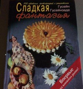 Книга рецептов подарочная