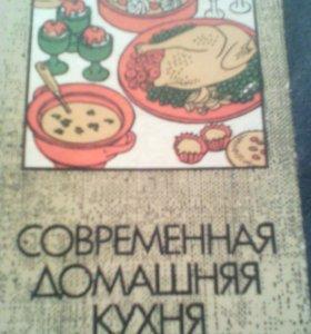 Книга 1979г.