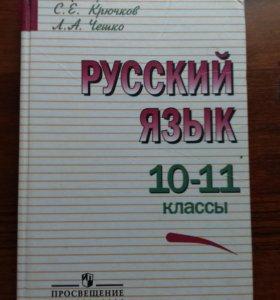 Греков,Чешко.Русский язык.10-11 кл.