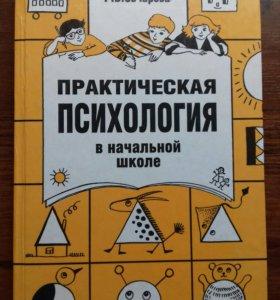 Овчарова.Практическая психология в начальной школе