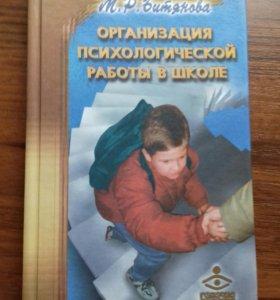 Битянова.Организация психологической работы в школ
